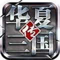 华夏三国H5手机版游戏马上玩 v1.0
