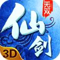 仙剑无双3D手游官方安卓版下载 v2.47.0