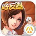 亲朋好友圈手游官方最新版下载 v1.0