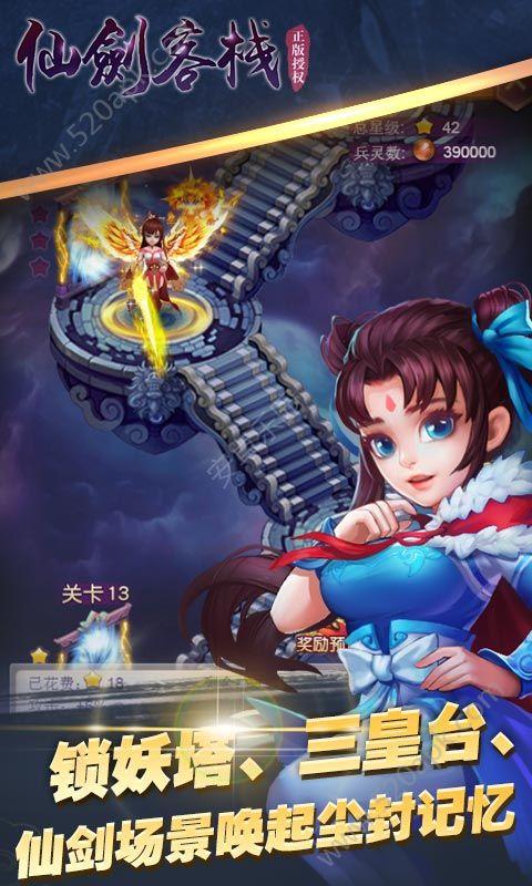 仙剑客栈H5官方唯一指定正版游戏马上在线玩图1: