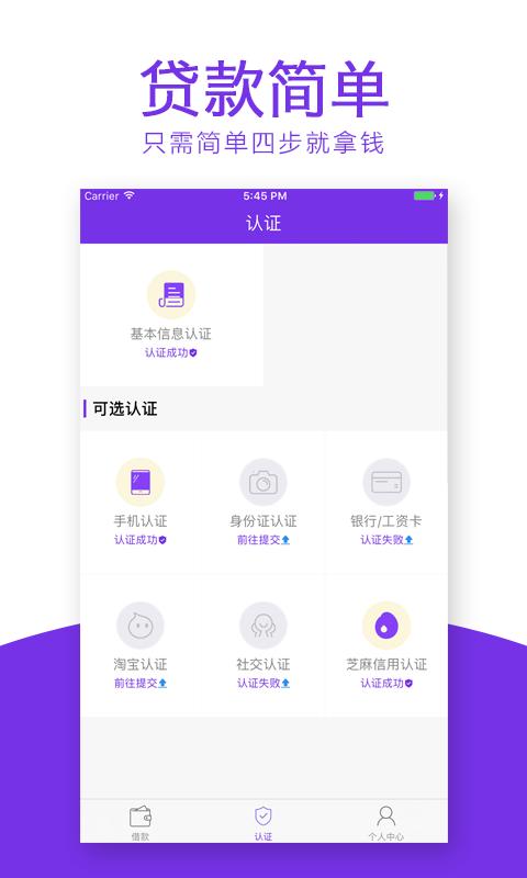 现金钱袋app官方手机版下载  v1.0.1图2