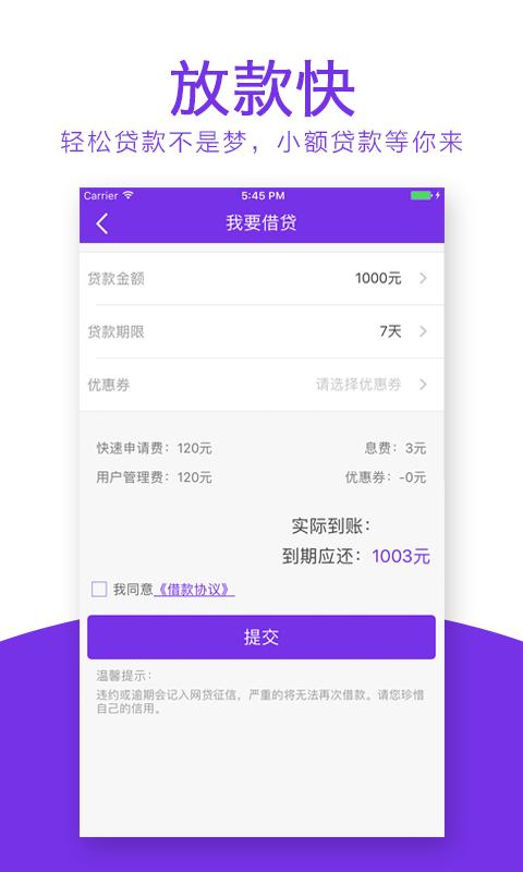 现金钱袋app官方手机版下载  v1.0.1图3