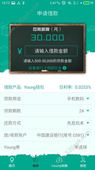 Young钱包app官方手机版下载  v1.0.1图2