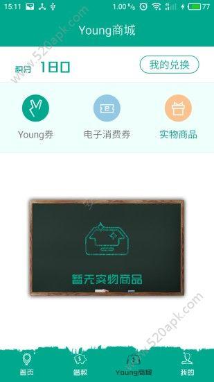Young钱包app官方手机版下载  v1.0.1图3