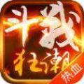 斗战狂潮3D手游官方版