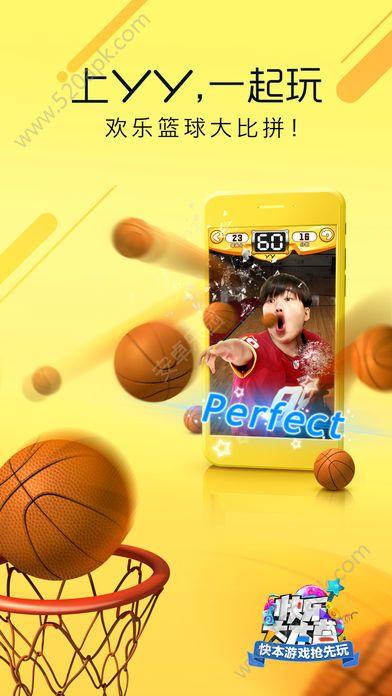 YY欢乐篮球必赢亚洲56.net官方APP正式版下载图4:
