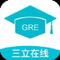 三立GRE考试