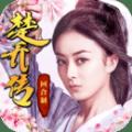 楚乔传官方网站正版必赢亚洲56.net v1.1.5.108
