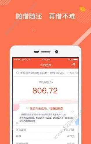 小佰用呗软件手机版app下载  v1.0.1图4
