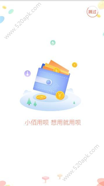 小佰用呗软件手机版app下载  v1.0.1图1