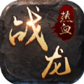 热血战龙56net必赢客户端正式下载九游版 v7.0.168