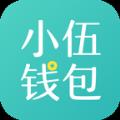 小伍钱包app手机版官方下载 v1.0.0