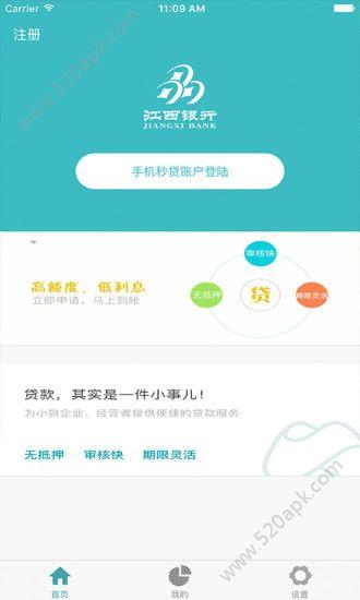 江西银行手机秒贷安卓版APP官方下载  v1.8图2