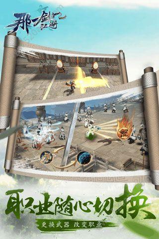那一剑江湖官方唯一指定网站正版游戏安装图2: