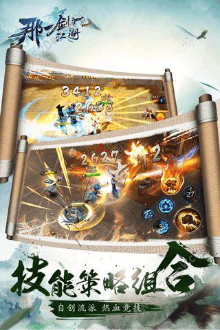 那一剑江湖官方唯一指定网站正版游戏安装图3: