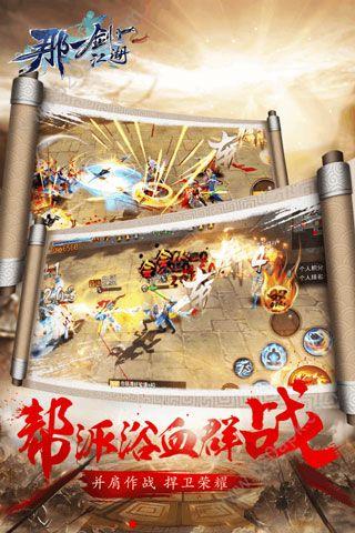 那一剑江湖手游最新下载百度版图4:
