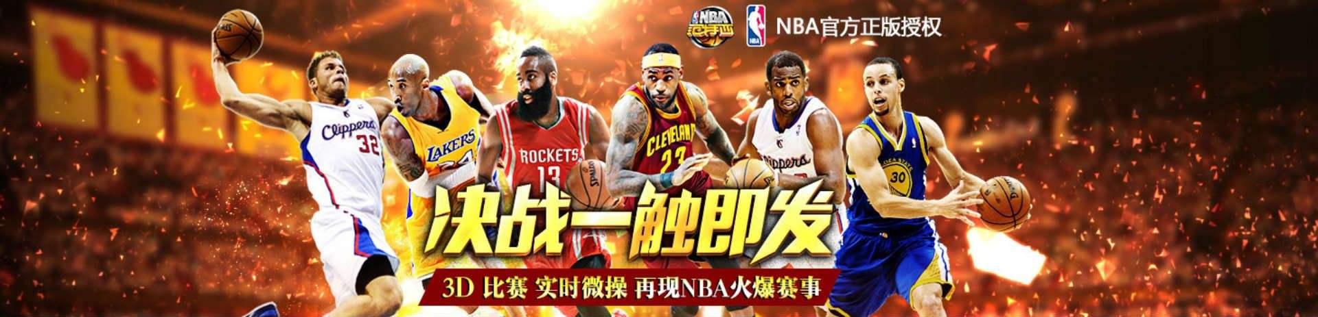 NBA手机游戏大全