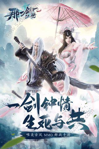 那一剑江湖官方唯一指定网站正版游戏安装图1: