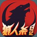 狼人杀日记手机游戏安卓版下载 v1.0