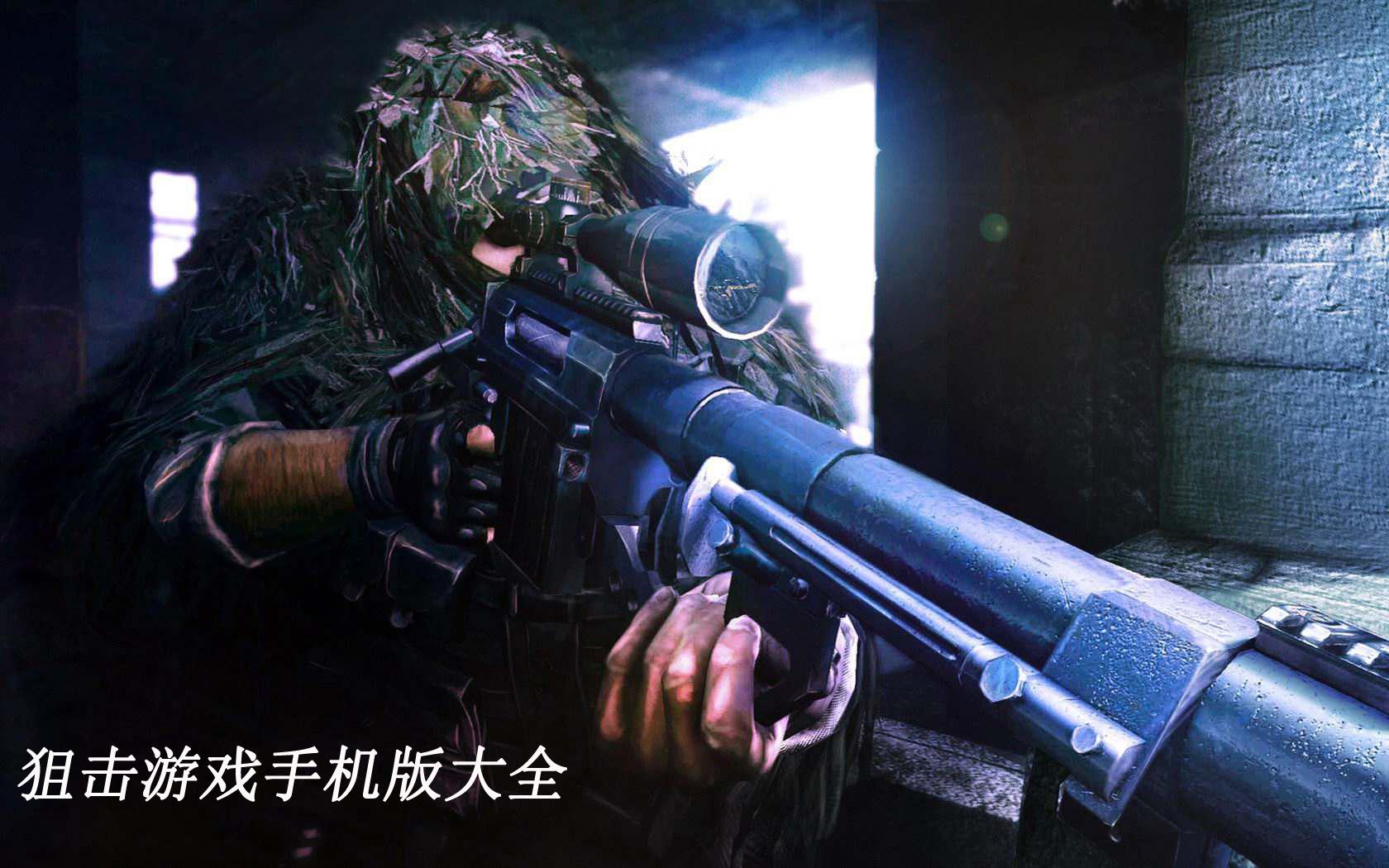 狙击必赢亚洲56.net手机版大全