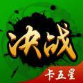 腾讯QQ卡五星官方唯一指定网站正版游戏 v1.0