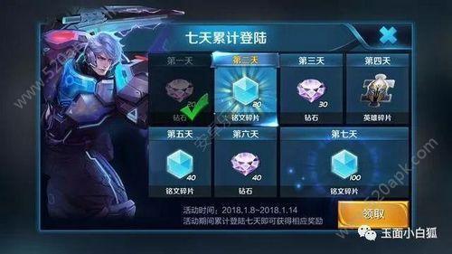 王者荣耀1月16日更新公告 1月16日亚瑟心灵战警上线[多图]图片3