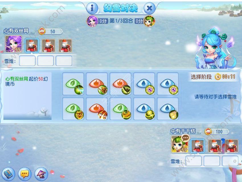 梦幻西游56net必赢客户端幻雪对决活动怎么玩?幻雪对决活动攻略[多图]图片1