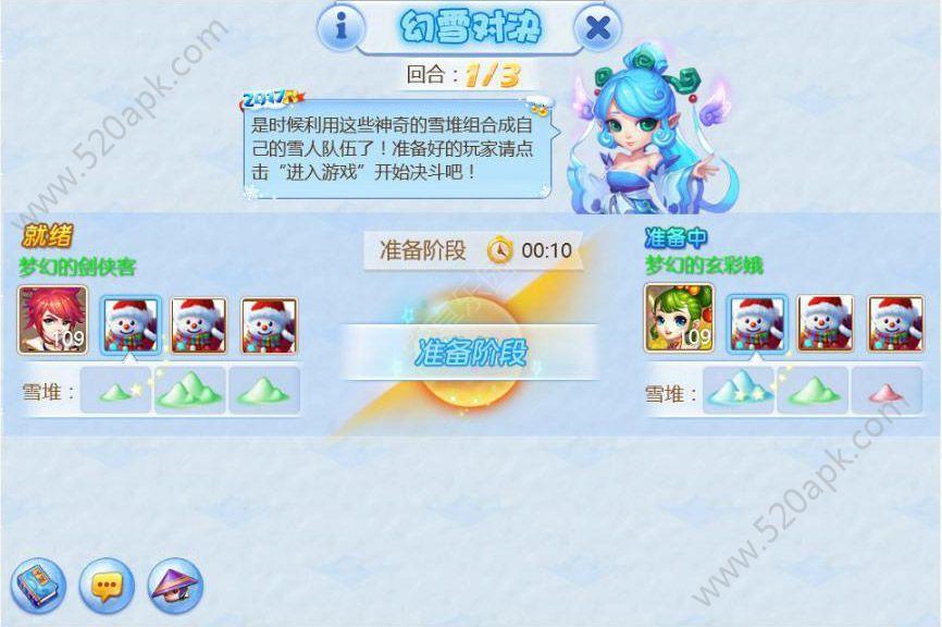 梦幻西游56net必赢客户端幻雪对决活动怎么玩?幻雪对决活动攻略[多图]图片2