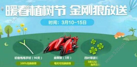 QQ飞车56net必赢客户端植树节活动有哪些?植树节活动大全[多图]图片1