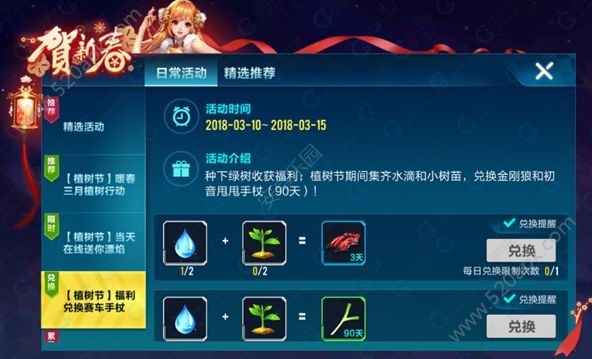 QQ飞车56net必赢客户端水滴怎么使用?水滴使用方法介绍[多图]图片1