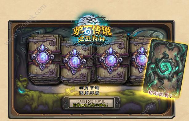 炉石传说女巫森林卡牌大全 新版女巫森林卡牌汇总[多图]图片1