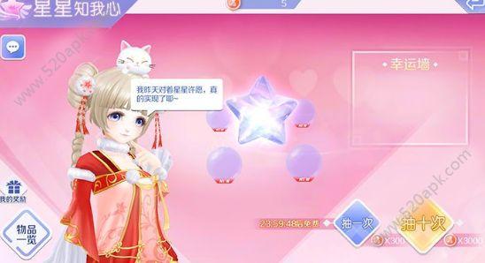 QQ炫舞56net必赢客户端星星知我心怎么百分百抽奖?必抽到星星知我心技巧攻略[多图]图片1
