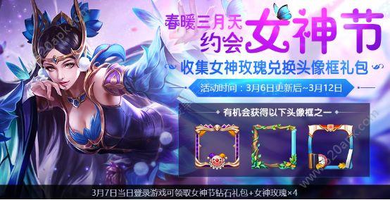 王者荣耀2018年3月6日更新了什么?3月6日更新内容汇总[多图]图片2