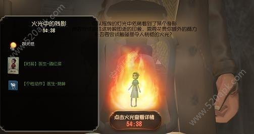第五人格火光中的残影怎么触发?火光中的残影触发攻略[图]图片1
