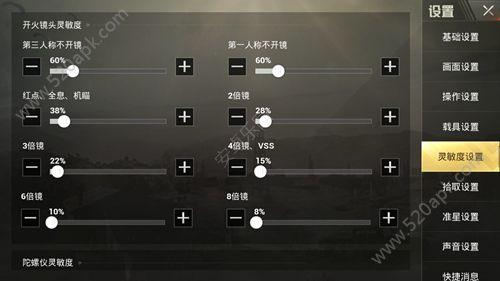 绝地求生刺激战场最新版本灵敏度最佳设置推荐[多图]图片2