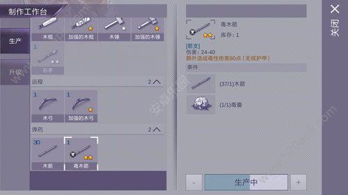 阿瑞斯病毒毒木箭怎么做?毒木箭制作攻略[多图]图片2