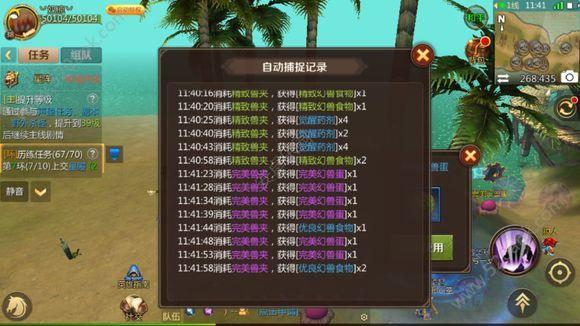 我叫mt4紫色夹子有哪些技巧?100%概率出幻兽蛋[图]图片1