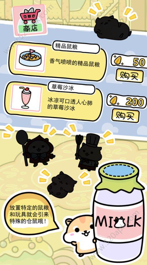 仓鼠家园必赢亚洲56.net必赢亚洲56.net手机版版免费下载图1: