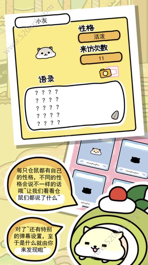 仓鼠家园必赢亚洲56.net必赢亚洲56.net手机版版免费下载图4: