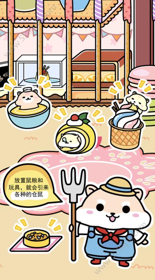 仓鼠家园必赢亚洲56.net必赢亚洲56.net手机版版免费下载图3: