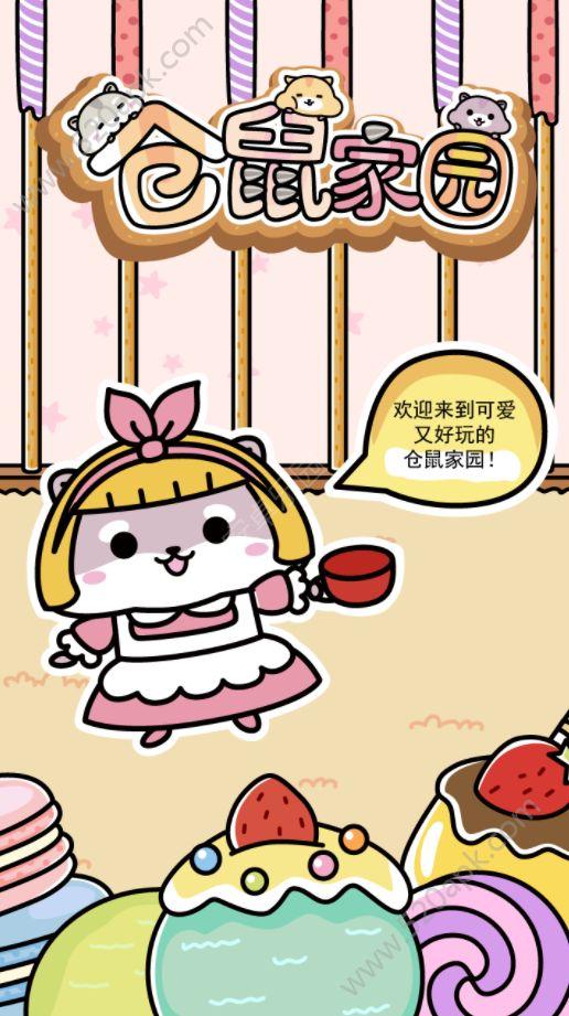 仓鼠家园必赢亚洲56.net必赢亚洲56.net手机版版免费下载图2:
