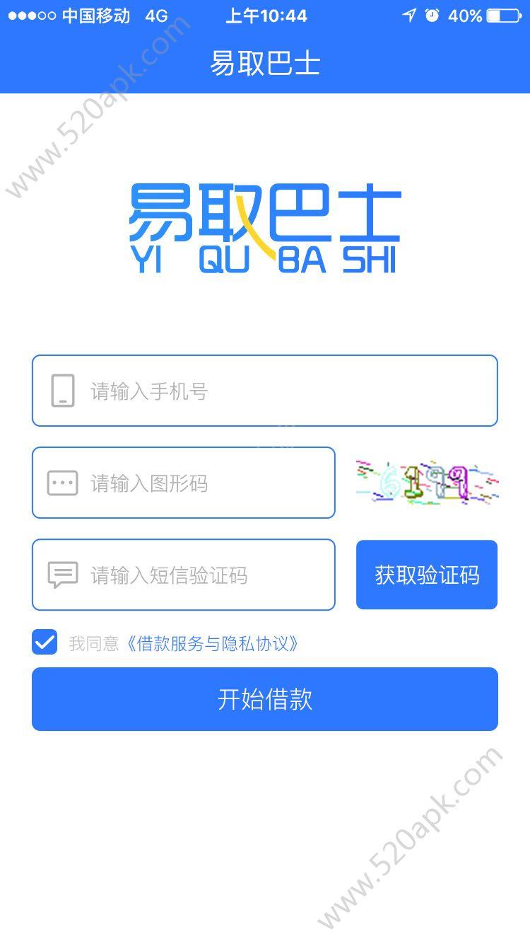 易取巴士贷款app官方手机版下载图4: