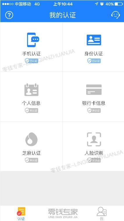 零钱专家官方手机版app下载图3: