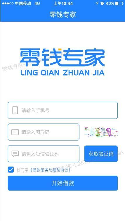零钱专家官方手机版app下载图2: