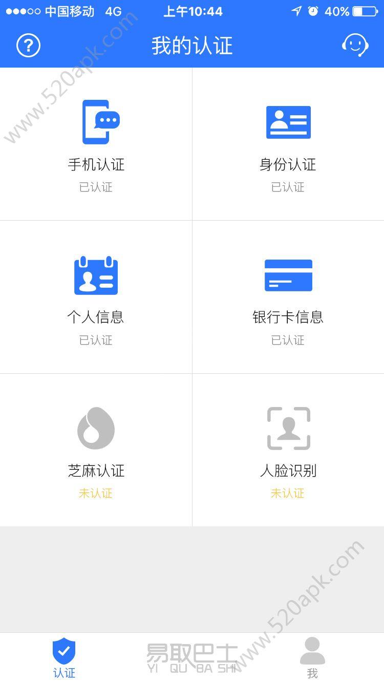 易取巴士贷款app官方手机版下载图2: