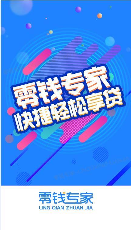零钱专家官方手机版app下载图1: