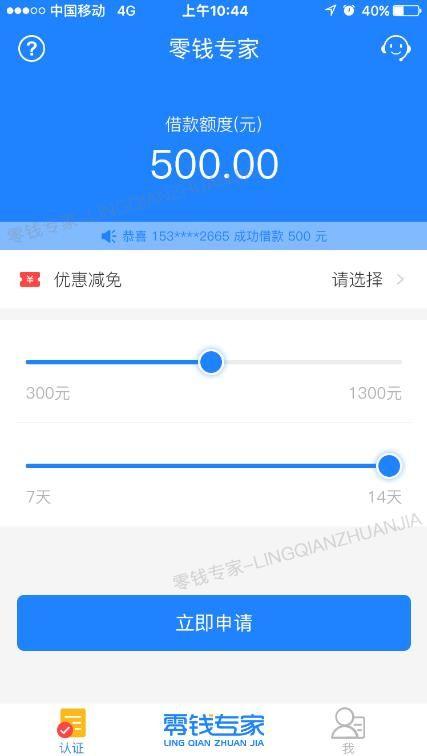 零钱专家官方手机版app下载图4: