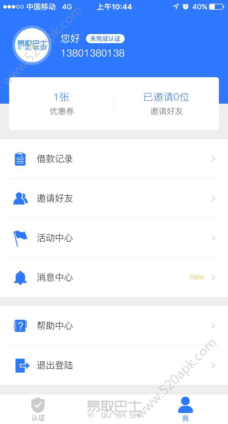 易取巴士贷款app官方手机版下载图3: