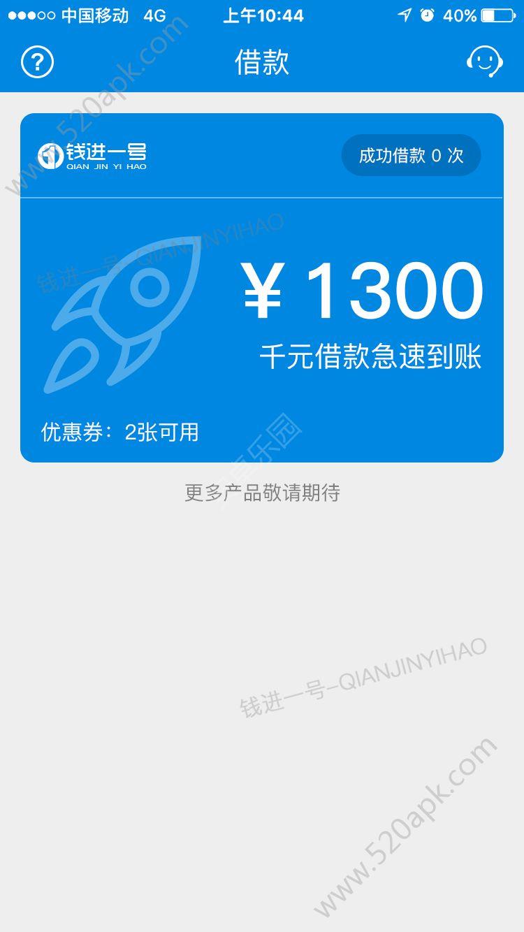 钱进一号贷款app官方版下载图4: