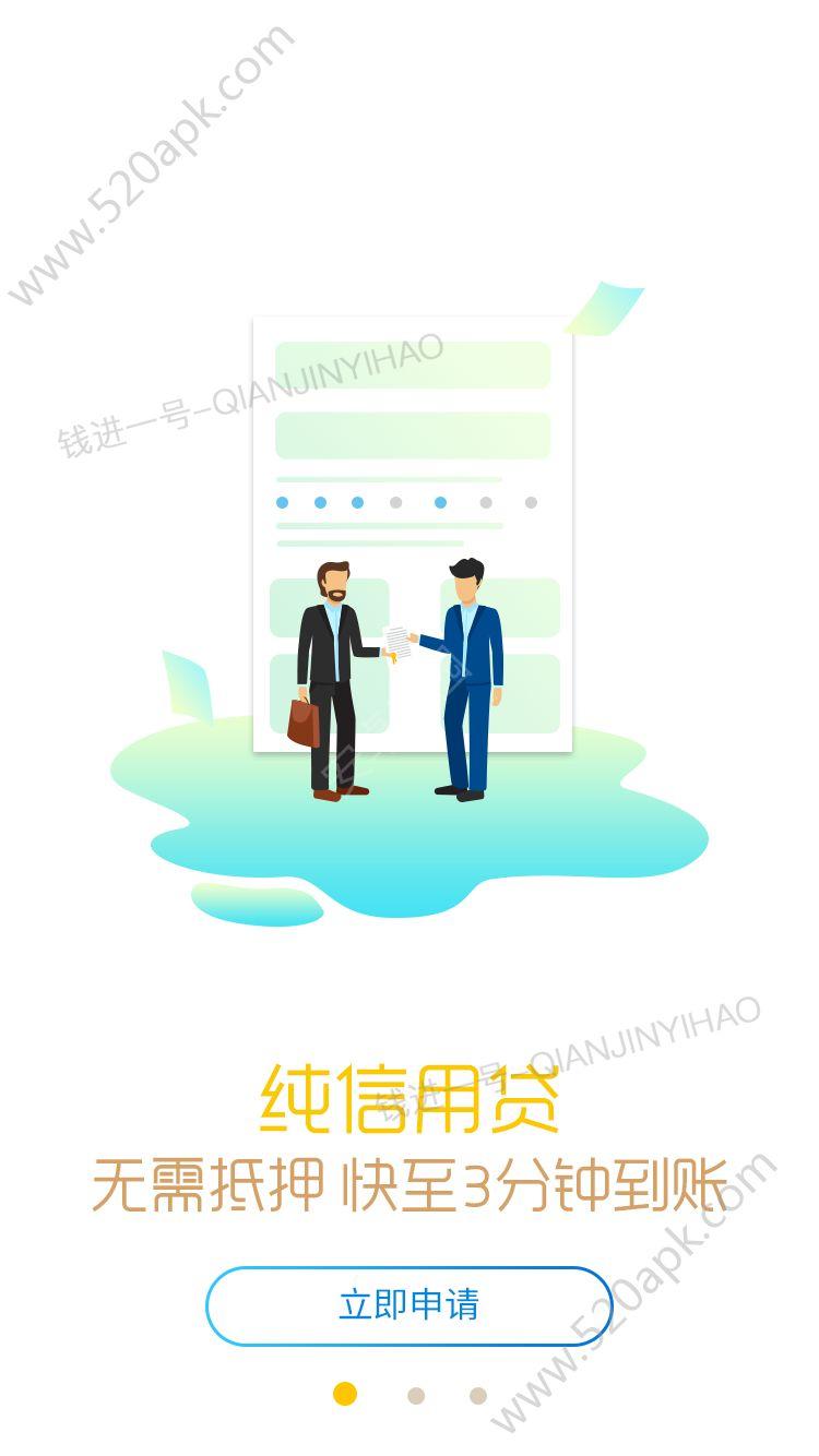 钱进一号贷款app官方版下载图3: